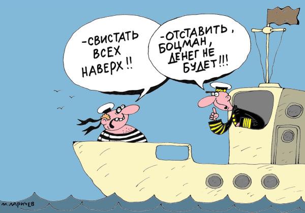 Карикатура: Примета, Михаил Ларичев