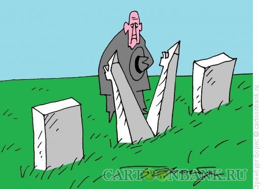 Карикатура: скорбь, Эренбург Борис