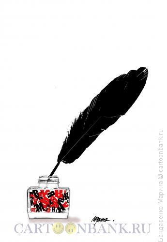 Карикатура: Алфавит и перо, Бондаренко Марина