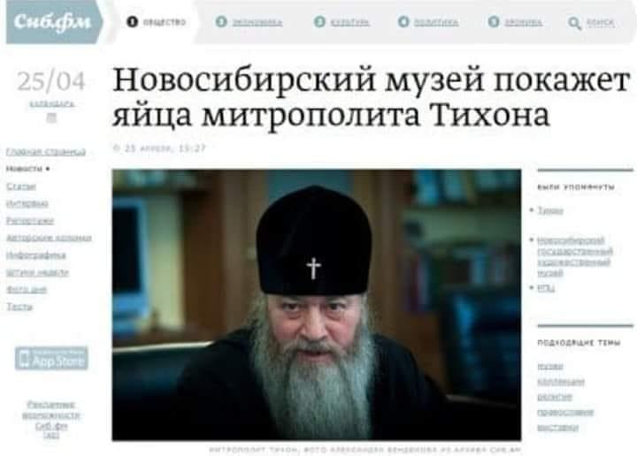 Мем: Православный перфоманс, Andrews