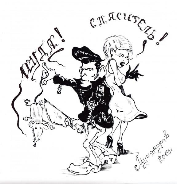 Карикатура: Разногласие., Мухоморов Константин
