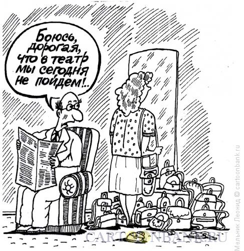 Карикатура: Сборы в театр, Мельник Леонид