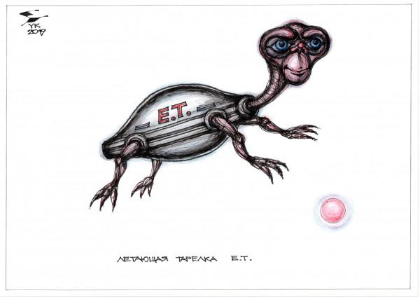 Карикатура: Летающая тарелка E.T., Юрий Косарев