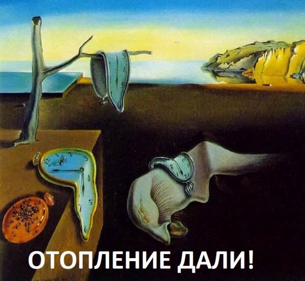 Мем: ОТОПЛЕНИЕ ДАЛИ ©, Polishyuk1984