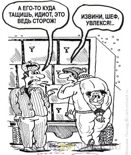 Карикатура: Положь на место!, Мельник Леонид