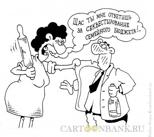 Карикатура: Расплата за секвестирование, Кийко Игорь