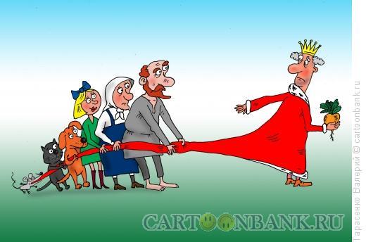 Карикатура: Царь и репка, Тарасенко Валерий