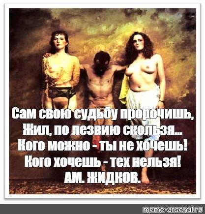 Мем: Для умных., Алексей Жидков