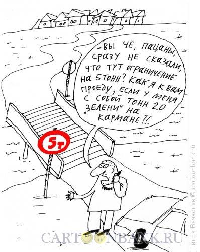 Карикатура: Пять тонн, Шилов Вячеслав