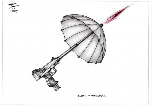 Карикатура: Зонт - автомат ., Юрий Косарев