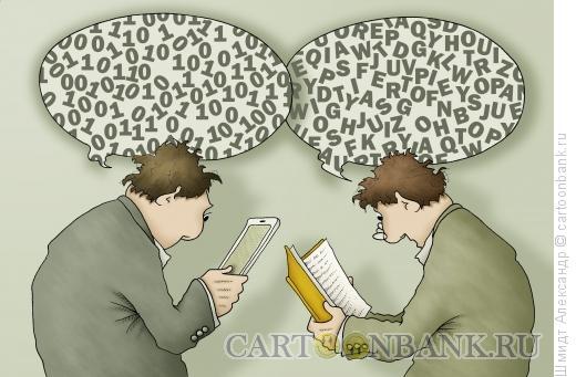 Карикатура: Читалка, Шмидт Александр