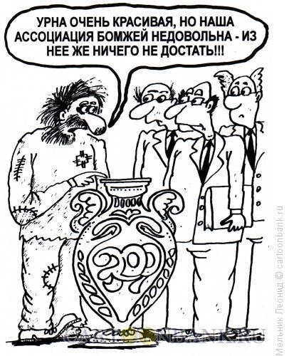 Карикатура: Неудобная урна, Мельник Леонид
