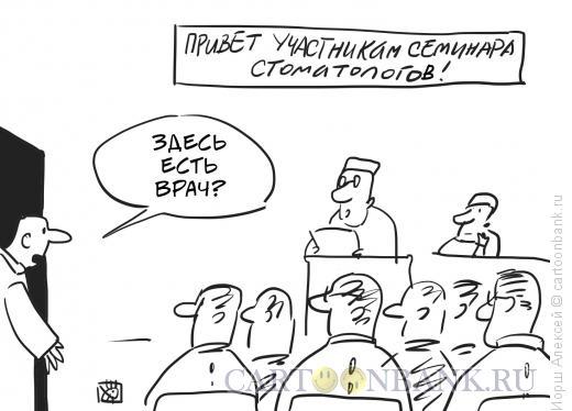 Карикатура: Стоматологи, Иорш Алексей