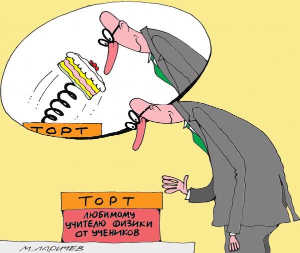 Карикатура: Учитель, Михаил Ларичев