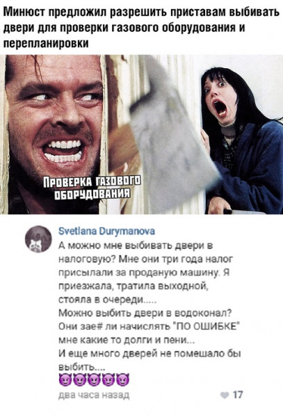 Мем: Давайте жить без двойных стандартов, Коза Зинка