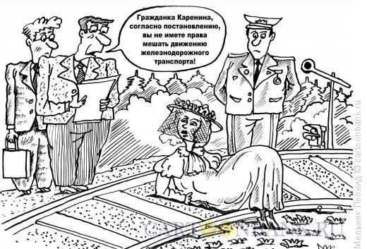 Карикатура: Гражданка Каренина, Мельник Леонид