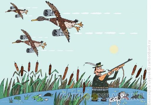 Карикатура: Утиная охота, Белозёров Сергей