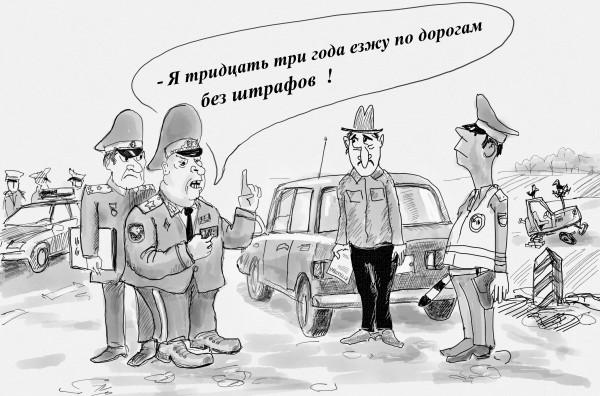 Карикатура: Без штрафов, Владимир Силантьев