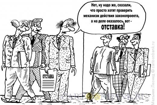 Карикатура: Депутатские игры, Мельник Леонид