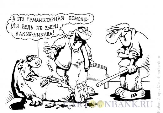 Карикатура: Гуманитарии, Кийко Игорь