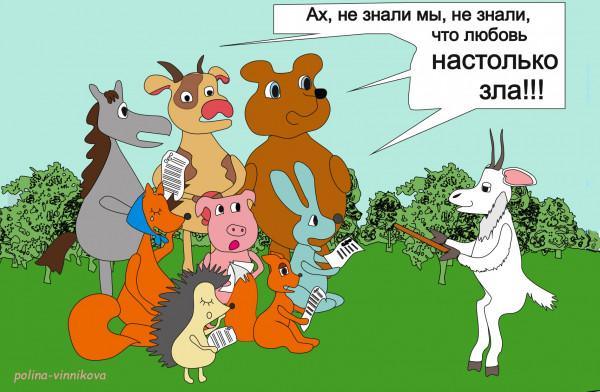 Карикатура: Любовь очень зла., Полина Винникова