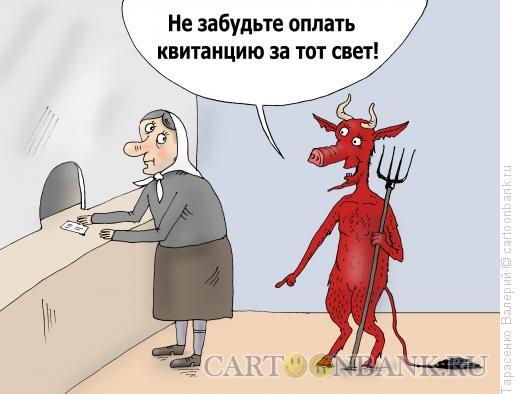 Карикатура: Менеджер ада, Тарасенко Валерий