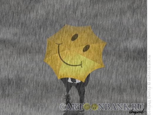 Карикатура: Оптимист под зонтом, Богорад Виктор
