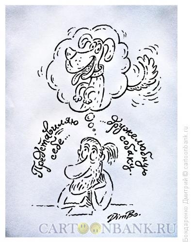 Карикатура: Представиляю себе..., Бондаренко Дмитрий