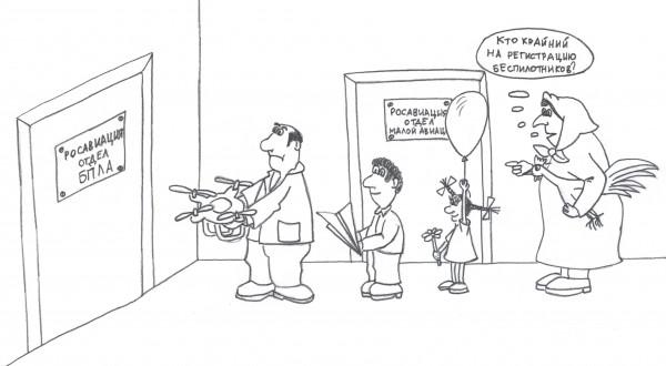 Карикатура: Регистрация беспилотников, bl