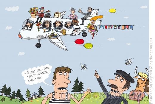Карикатура: Лоукостер, Белозёров Сергей