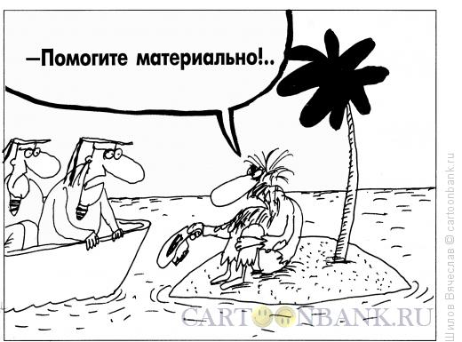 Карикатура: Помощники, Шилов Вячеслав