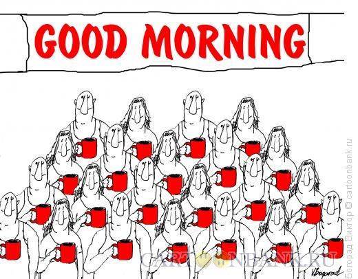 Карикатура: Групповой снимок жаворонков, Богорад Виктор