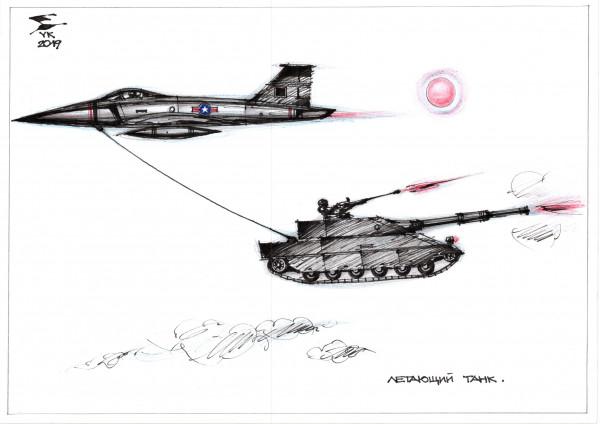 Карикатура: Летающий танк пентагона . Оборонительное вооружение самолёта ., Юрий Косарев