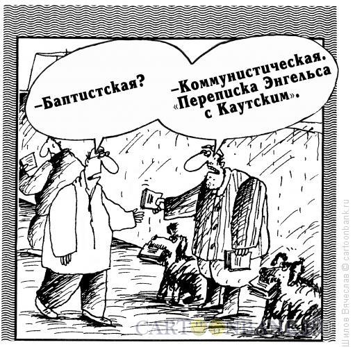 Карикатура: Собачье сердце, Шилов Вячеслав