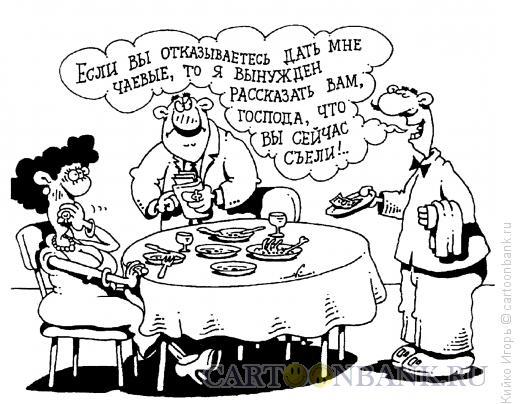 Карикатура: Страшная месть, Кийко Игорь