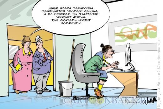Карикатура: Уборщица комментов, Подвицкий Виталий