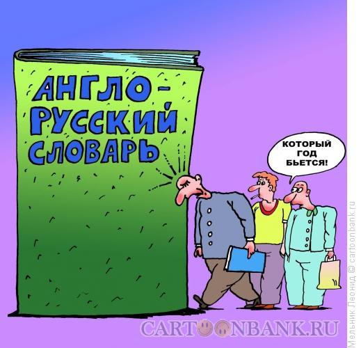 Карикатура: Английский, Мельник Леонид