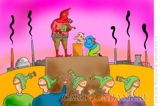 Карикатура: Асфиксия, Тарасенко Валерий