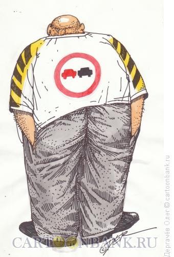 Карикатура: Не обгоняй!, Дергачёв Олег