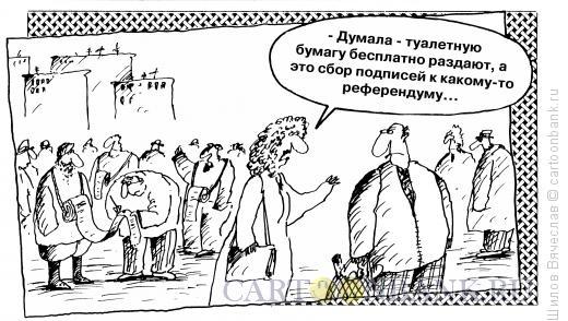 Карикатура: Ошибка вышла, Шилов Вячеслав