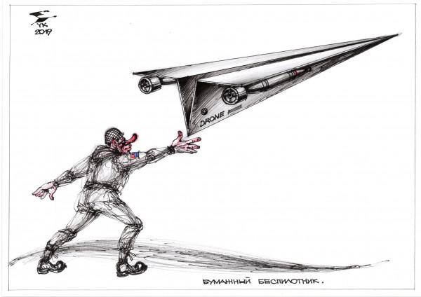 Карикатура: Бумажный беспилотник ., Юрий Косарев