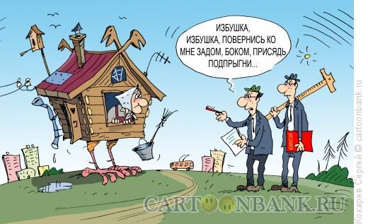 Карикатура: избушка, Кокарев Сергей