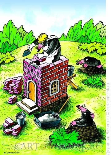 Карикатура: Кроты, Дружинин Валентин