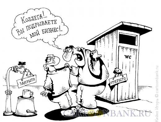Карикатура: Подрыв бизнеса, Кийко Игорь