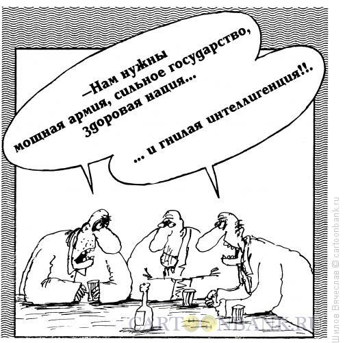 Карикатура: Разговоры под водку, Шилов Вячеслав