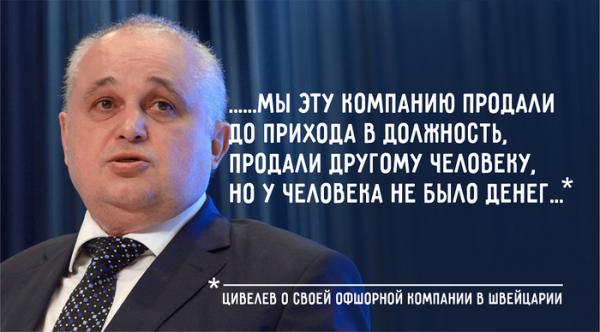 Мем: Это всё что нужно знать о губернаторе Кузбасса