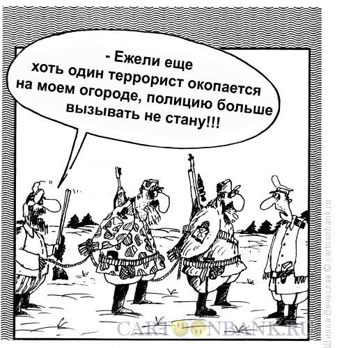 Карикатура: Смелый строж, Шилов Вячеслав