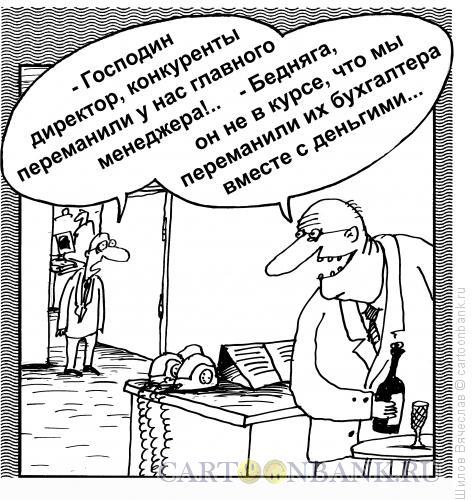 Карикатура: Бедняга, Шилов Вячеслав