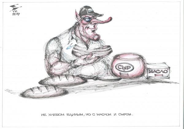 Карикатура: Не хлебом единым , но с маслом и сыром ., Юрий Косарев