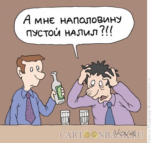 Карикатура: Наполовину пустой, Иванов Владимир